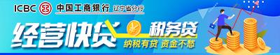 工商銀行遼寧省分行