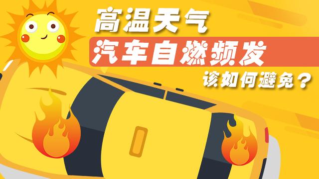 """天氣炎熱汽車容易""""發火"""",如何避免?"""