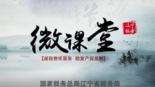 """遼寧:稅務講堂""""雲上、知心、接地氣"""""""