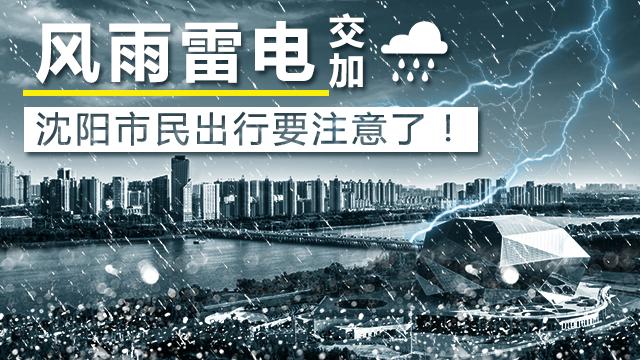 風雨雷電交加 沈陽市民出行要注意了!