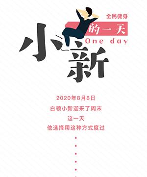 """【小新的一天】今天一起""""動起來""""!"""
