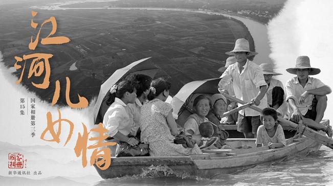 國家相冊第三季第15集《江河兒女情》