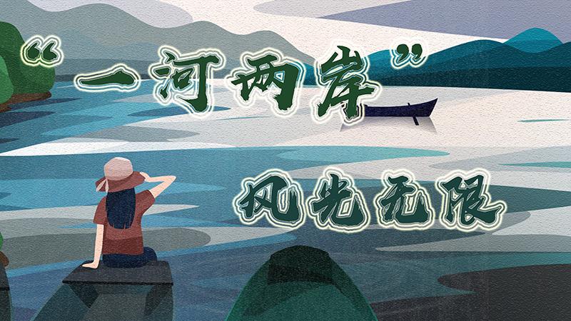 """""""一河兩岸""""風光無限"""