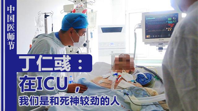 【中國醫師節】丁仁彧:在ICU,我們是和死神較勁的人