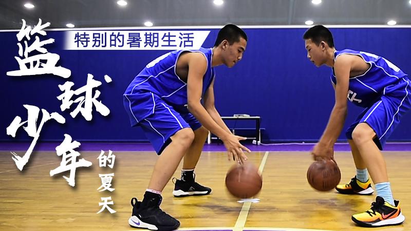 """【特別的暑期生活】""""籃球少年""""的夏天"""