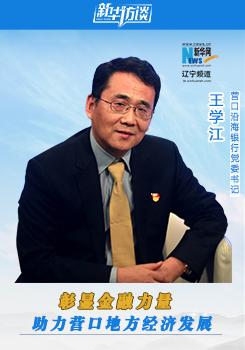 專訪王學江