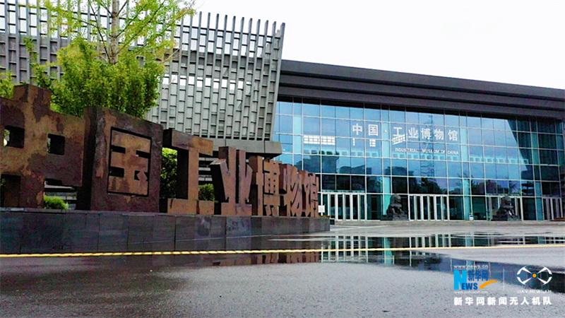 """【""""飛閱""""中國】""""老""""廠房玩兒出""""新""""花樣-中國工業博物館"""