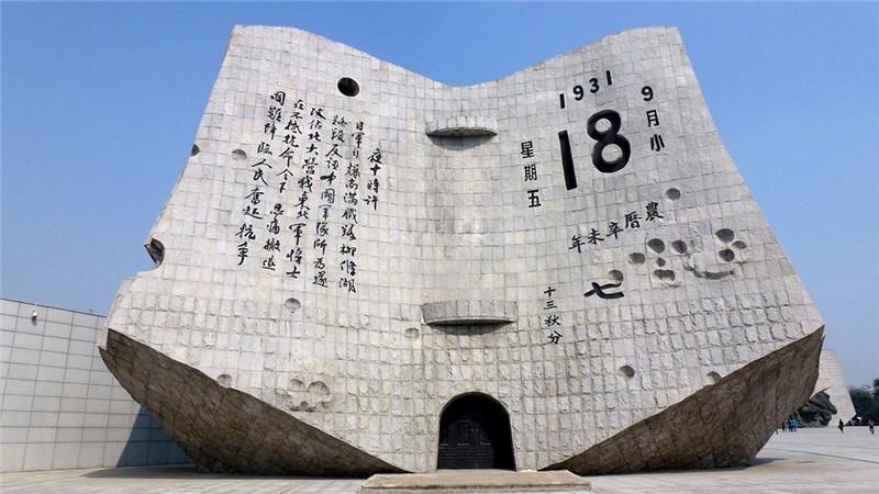 """【視頻】""""九·一八""""歷史博物館9月18日上午暫停對外開放"""