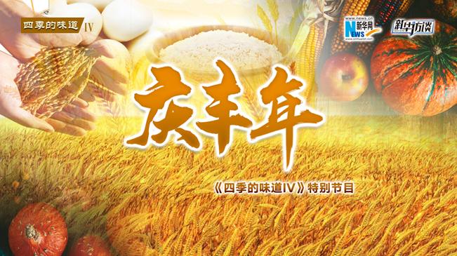 【四季的味道IV】特別節目·慶豐年