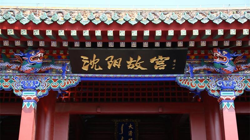 """""""嗨""""在盛京皇城:""""雲""""逛沈陽故宮"""