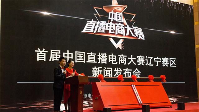 首屆中國直播電商大賽遼寧賽區即將開賽