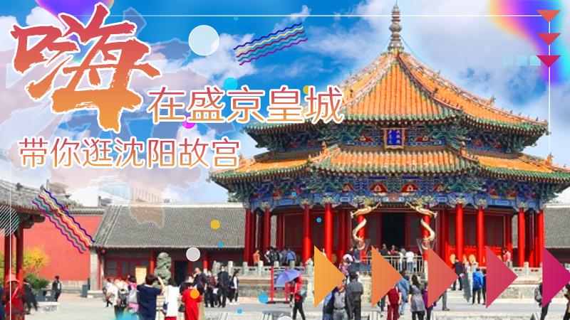 嗨在盛京 帶你逛沈陽故宮