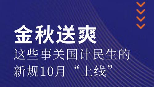 """事關國計民生的新規10月""""上線"""""""