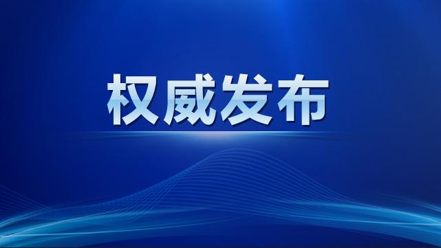 十二屆省委第十一輪巡視全部進駐