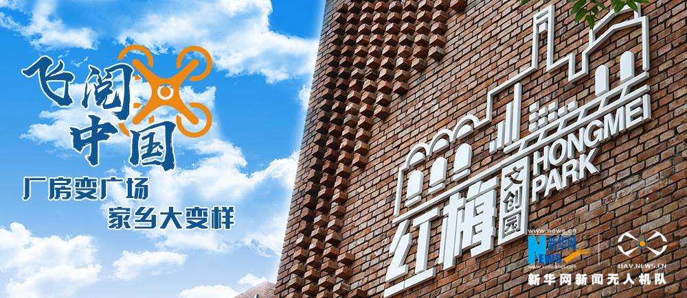 """【""""飛閱""""中國】廠房變廣場,家鄉大變樣"""