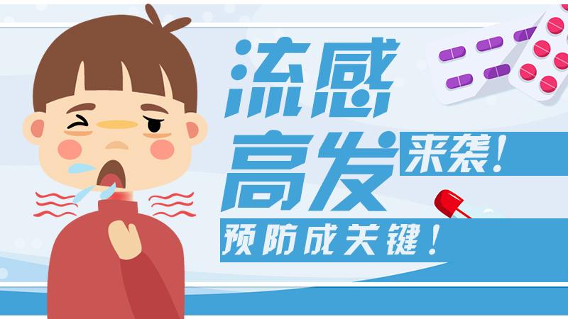 流感高發來襲!預防成關鍵!