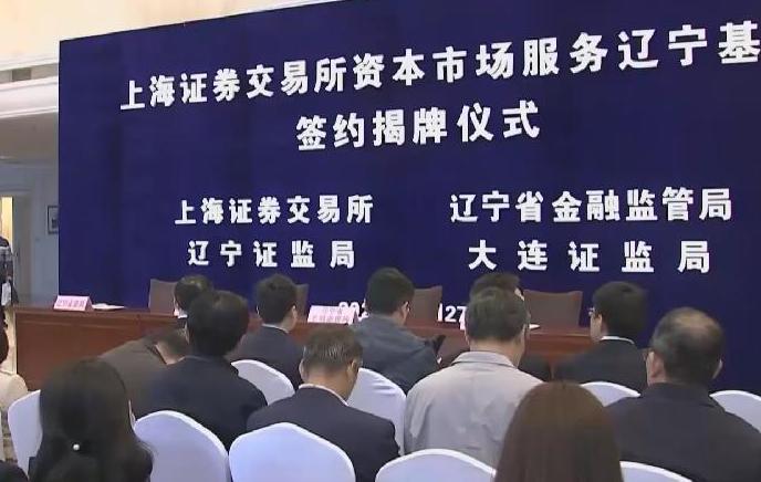 【視頻】上海證券交易所資本市場服務遼寧基地昨天成立