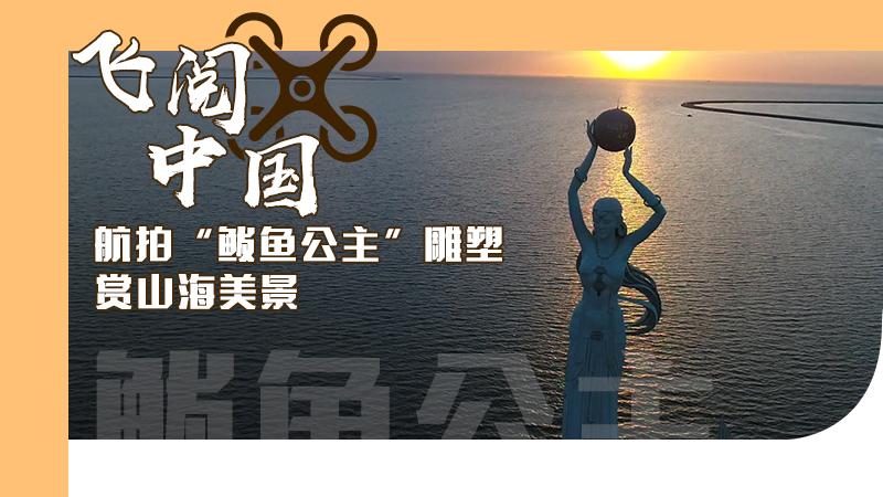 """航拍""""鲅魚公主""""雕塑 賞山海美景"""