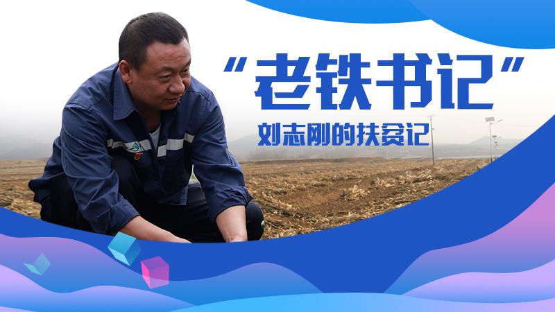 """【""""飛閱""""中國】""""老鐵書記""""劉志剛的扶貧記"""