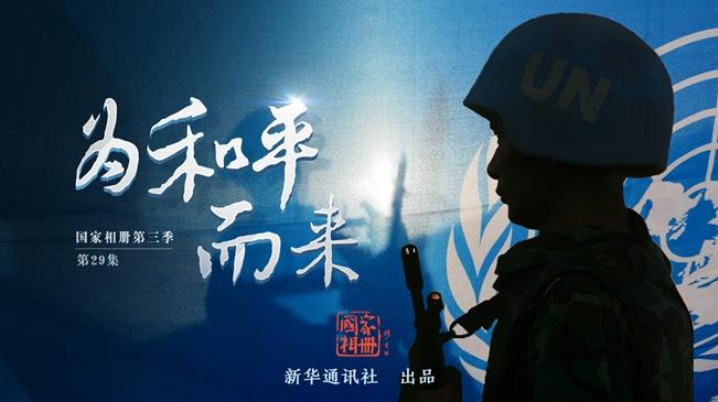 國家相冊《為和平而來》