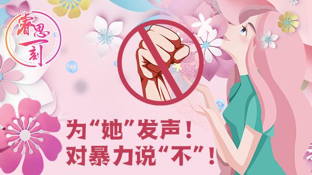 """睿思一刻·遼寧:為""""她""""發聲!對暴力説""""不""""!"""