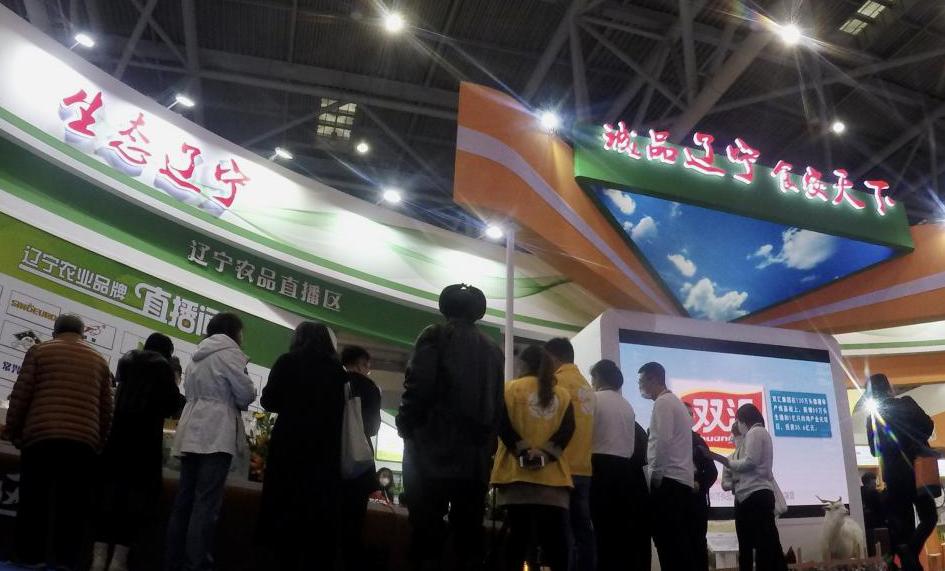 遼寧近400種優質特色農産品在渝亮相