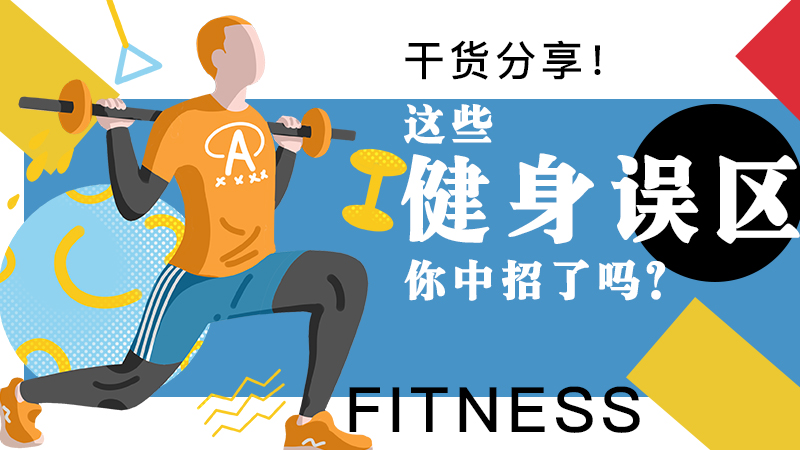 幹貨分享!這些健身誤區你中招了嗎?