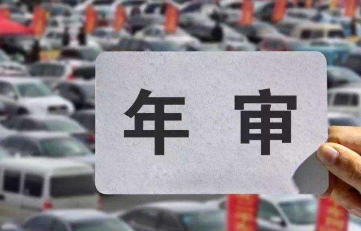 【視頻】檢車新規解讀 私家車免檢范圍擴大
