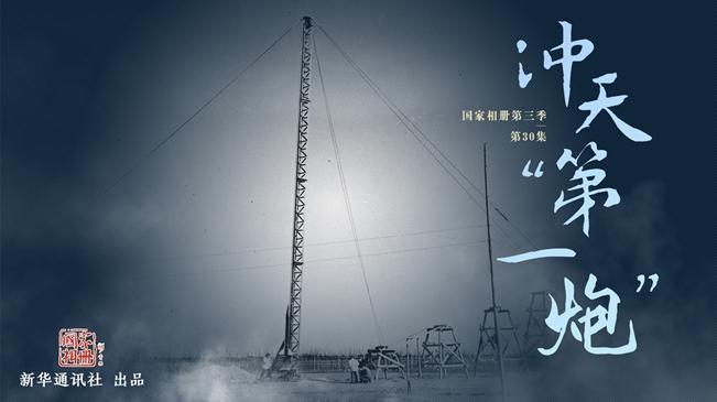 """國家相冊第三季第30集《衝天""""第一炮""""》"""