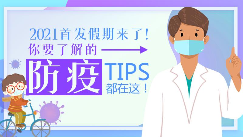 2021首發假期來了!你要了解的防疫tips都在這!