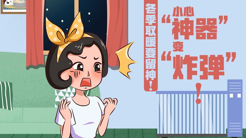 """冬季取暖要留神!小心""""神器""""變""""炸彈""""!"""