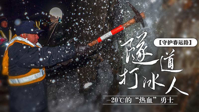 """【""""飛閱""""中國】隧道打冰人:-20℃的""""熱血""""勇士"""