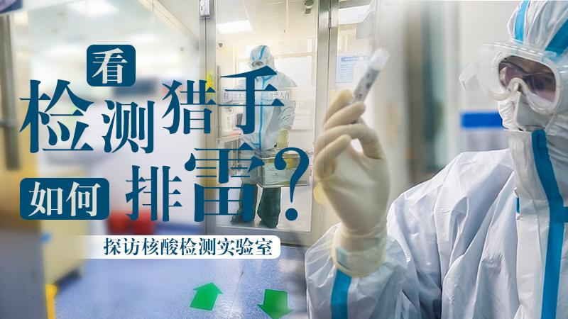 【視頻】探訪核酸檢測實驗室