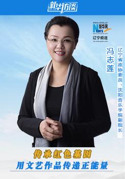 專訪馮志蓮