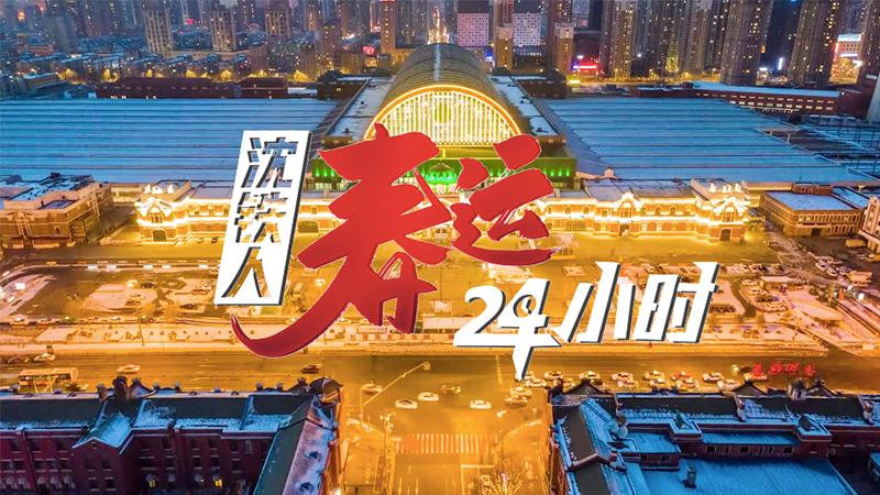 """【""""飛閱""""中國】沈鐵人的春運24小時"""