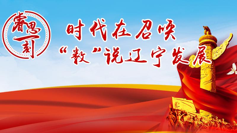 """睿思一刻·遼寧 時代在召喚 """"數""""説遼寧發展"""