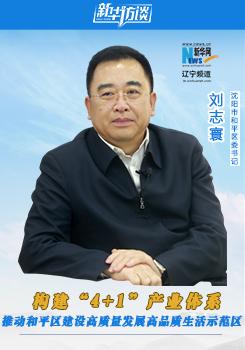 專訪劉志寰