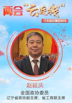專訪趙延慶