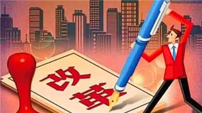 全省會計行業實施行政審批告知承諾改革