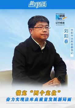 專訪劉陽春