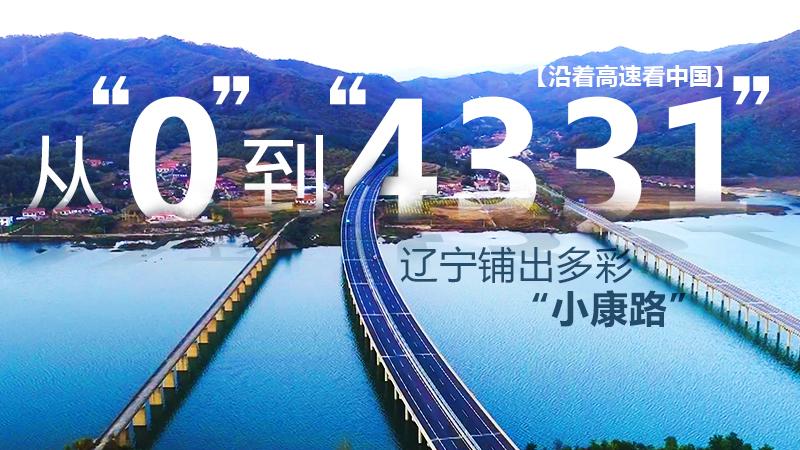 """【""""飛閱""""中國】從""""0""""到""""4331""""!遼寧鋪出多彩""""小康路"""""""