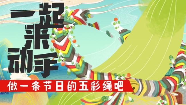【網絡中國節】一起來動手,做一條節日的五彩繩吧