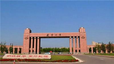 遼寧大學2021年計劃招收本科生4600人