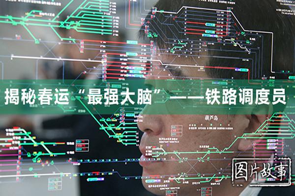 """【新春走基层】揭秘春运""""最强大脑""""——铁路调度员"""