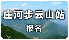 庄河步云山站·报名